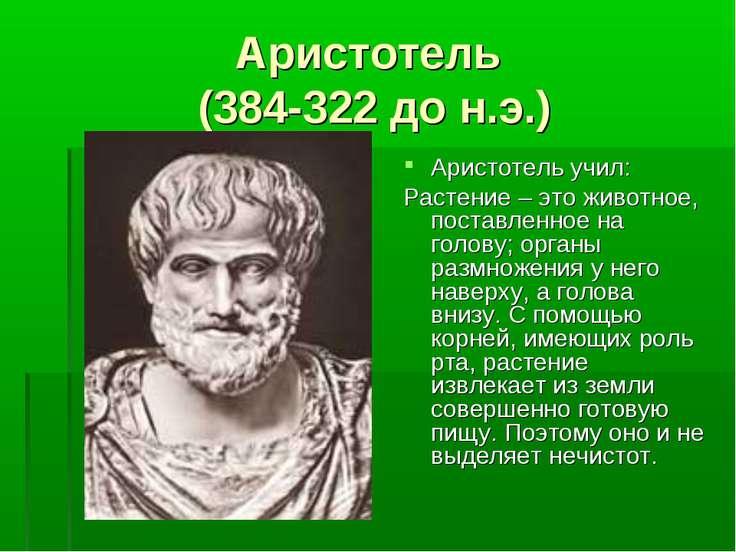 Аристотель (384-322 до н.э.) Аристотель учил: Растение – это животное, постав...