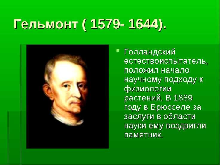 Гельмонт ( 1579- 1644). Голландский естествоиспытатель, положил начало научно...