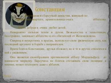 Мордальфус Назад Миролюбивая мышь - аббат Рэдволла. Мудрый правитель, тщатель...