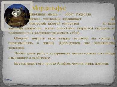 Констанция Назад Последняя из барсучьей династии, живущей по законам матриарх...