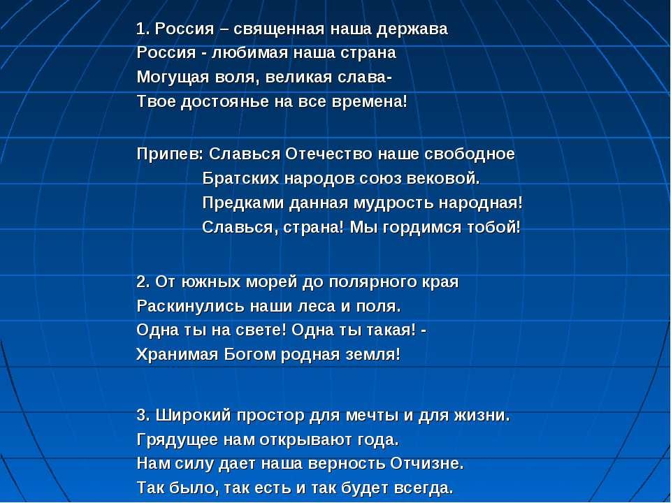 1. Россия – священная наша держава Россия - любимая наша страна Могущая воля,...
