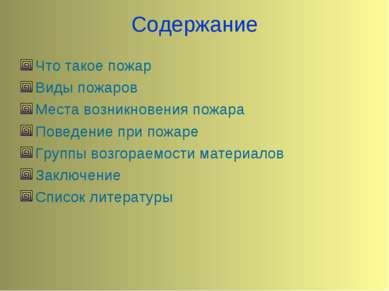 Содержание Что такое пожар Виды пожаров Места возникновения пожара Поведение ...