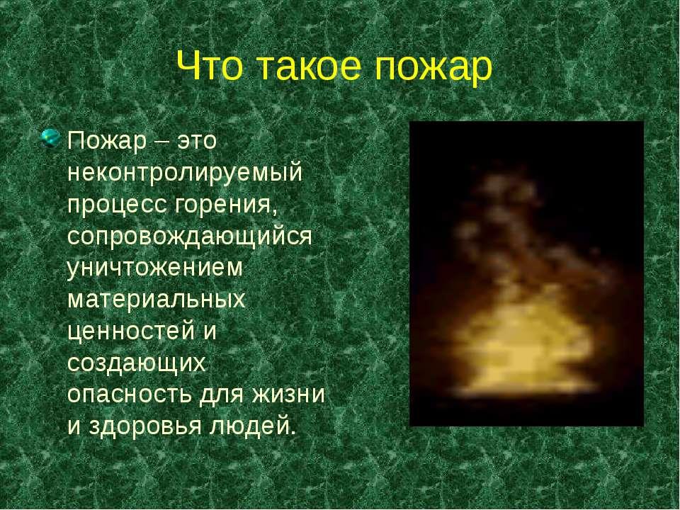 Что такое пожар Пожар – это неконтролируемый процесс горения, сопровождающийс...
