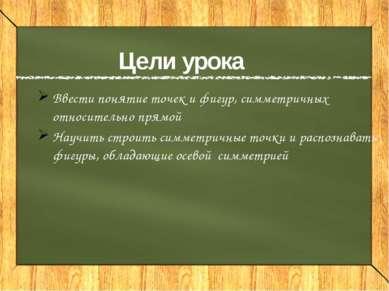 План урока Организационный момент Проверка домашнего задания (Тест) Изучение ...