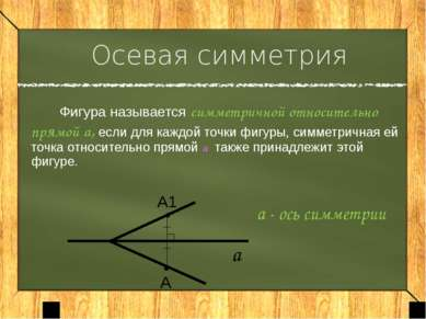 Равнобедренный треугольник Равносторонний треугольник Примеры фигур, обладающ...