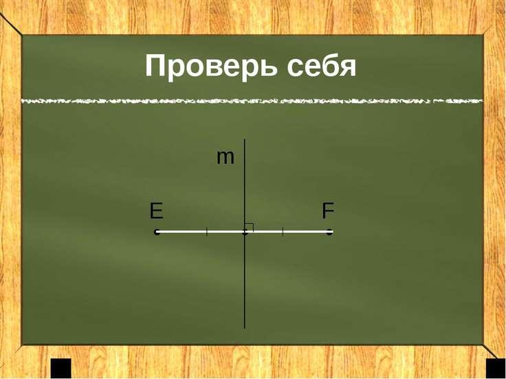 Задание 3 у х а) оси ОУ б) оси ОХ Запишите номера фигур, симметричных относит...