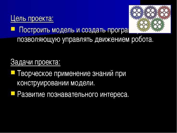 Цель проекта: Построить модель и создать программу, позволяющую управлять дви...