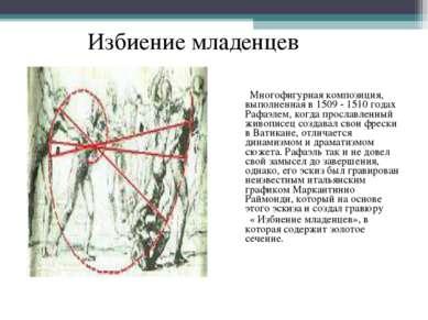 Многофигурная композиция, выполненная в 1509 - 1510 годах Рафаэлем, когда про...
