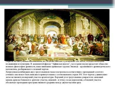 Рафаэль не был ученым-математиком, но, подобно многим художникам той эпохи, о...