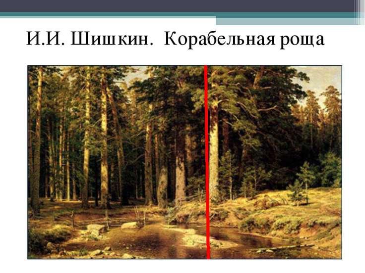 И.И. Шишкин. Корабельная роща