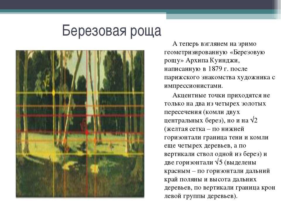 Березовая роща  А теперь взглянем на зримо геометризированную «Березовую рощ...