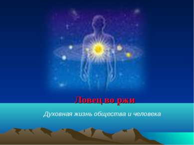 Ловец во ржи Духовная жизнь общества и человека