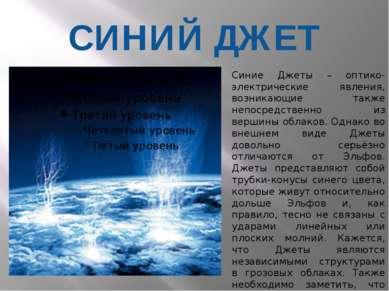 СИНИЙ ДЖЕТ Синие Джеты – оптико-электрические явления, возникающие также непо...