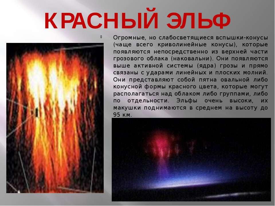 КРАСНЫЙ ЭЛЬФ Огромные, но слабосветящиеся вспышки-конусы (чаще всего криволин...