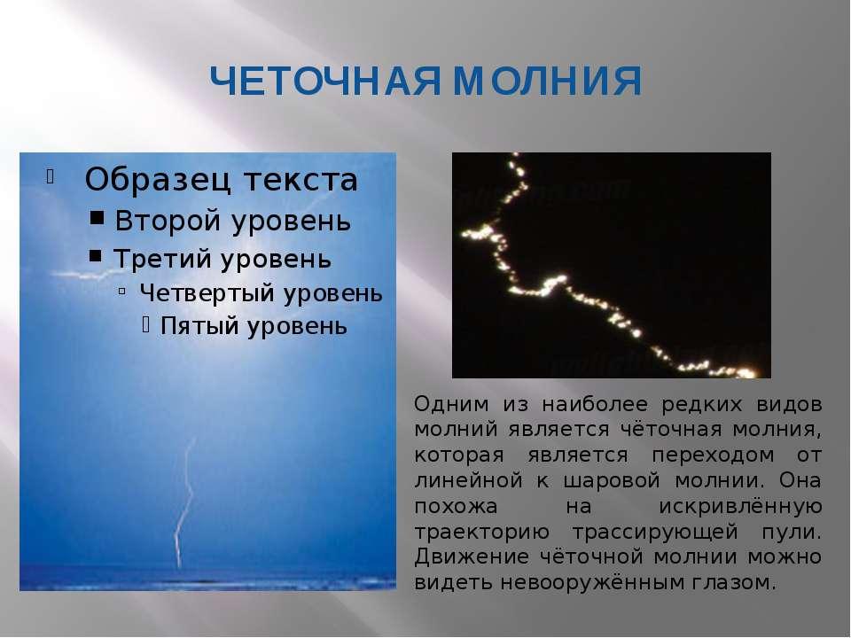 ЧЕТОЧНАЯ МОЛНИЯ Одним из наиболее редких видов молний является чёточная молни...
