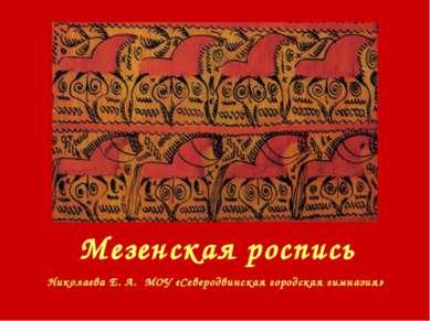 Мезенская роспись Николаева Е. А. МОУ «Северодвинская городская гимназия»