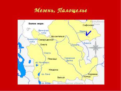 Мезень, Палощелье