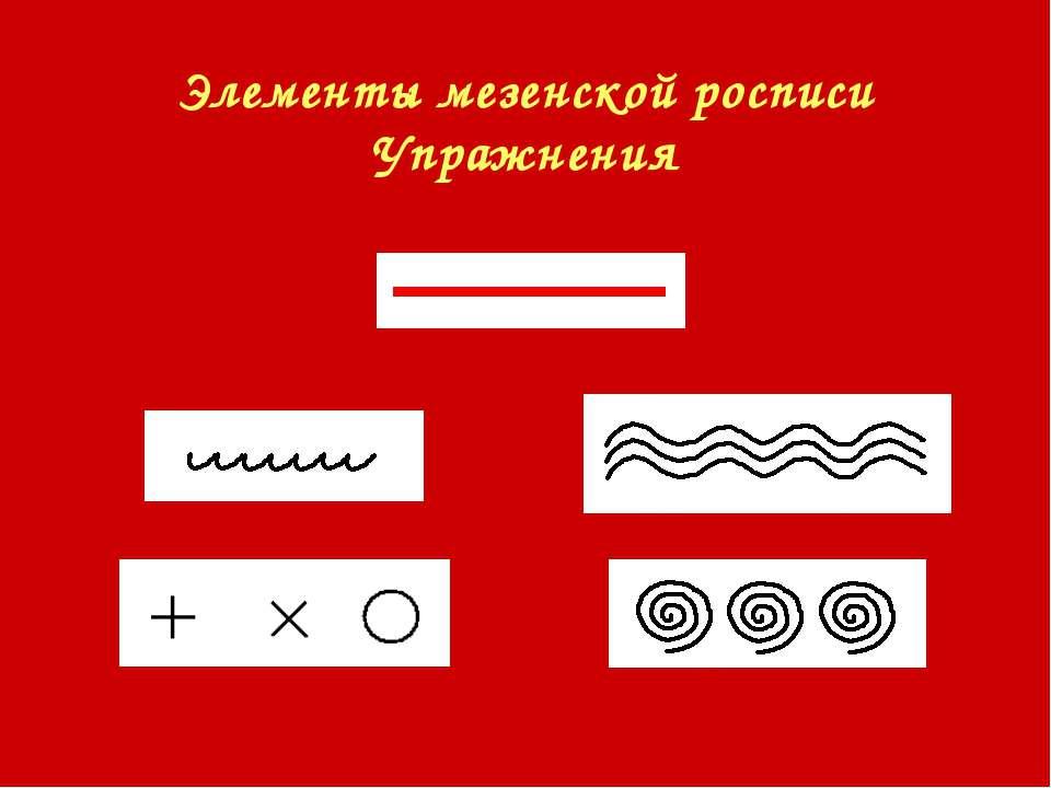Элементы мезенской росписи Упражнения