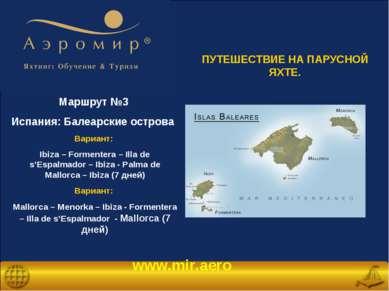 www.mir.aero Маршрут №3 Испания: Балеарские острова Вариант: Ibiza – Formente...