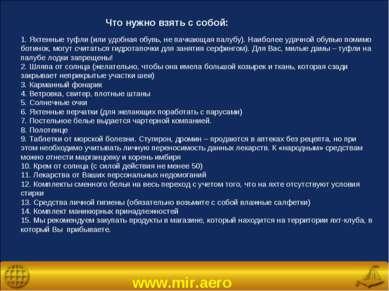 www.mir.aero Что нужно взять с собой: 1. Яхтенные туфли (или удобная обувь, н...