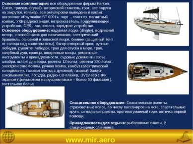 www.mir.aero Основная комплектация: все оборудование фирмы Harken, Cutter, тр...