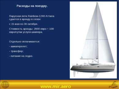 www.mir.aero Расходы на поездку. Парусная яхта Rainbow-1240 Аттила сдается в ...