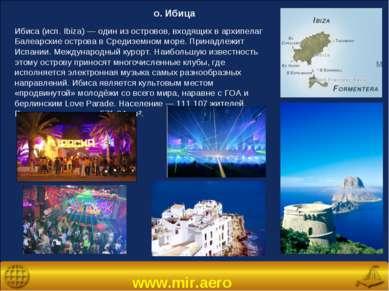 www.mir.aero о. Ибица Ибиса (исп. Ibiza) — один из островов, входящих в архип...