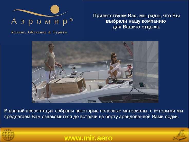 www.mir.aero Приветствуем Вас, мы рады, что Вы выбрали нашу компанию для Ваше...