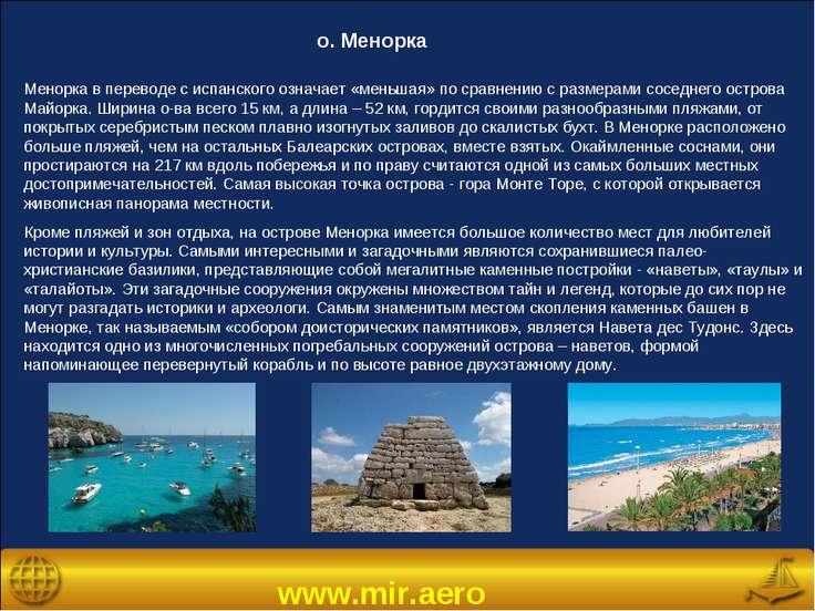 www.mir.aero о. Менорка Менорка в переводе с испанского означает «меньшая» по...