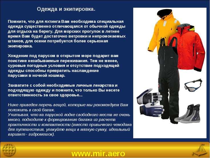 www.mir.aero Одежда и экипировка. Помните, что для яхтинга Вам необходима спе...