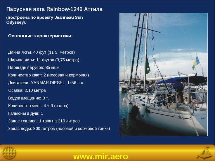 www.mir.aero Основные характеристики: Длина яхты: 40 фут (11,5 метров) Ширина...