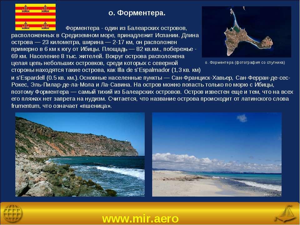 www.mir.aero о. Форментера. Форментера - один из Балеарских островов, располо...
