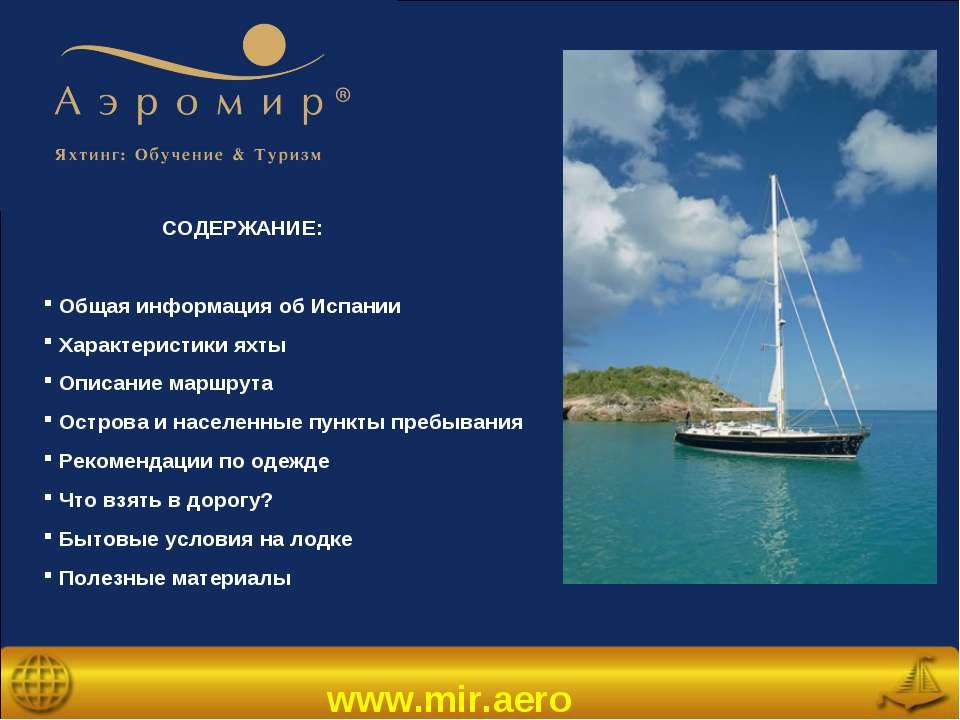 www.mir.aero СОДЕРЖАНИЕ: Общая информация об Испании Характеристики яхты Опис...