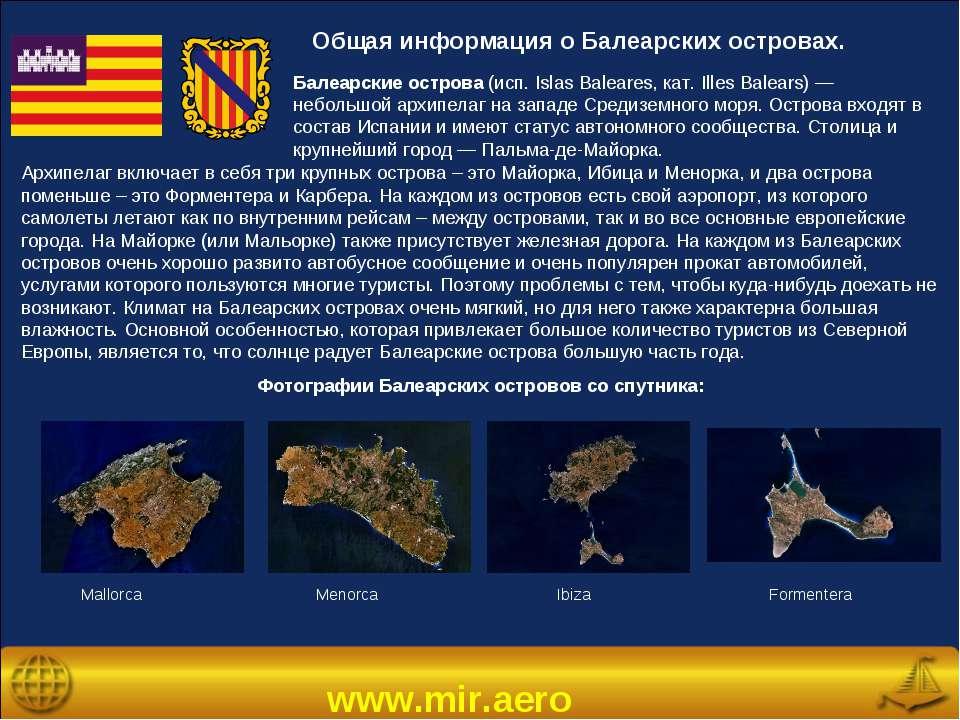 www.mir.aero Общая информация о Балеарских островах. Балеарские острова (исп....