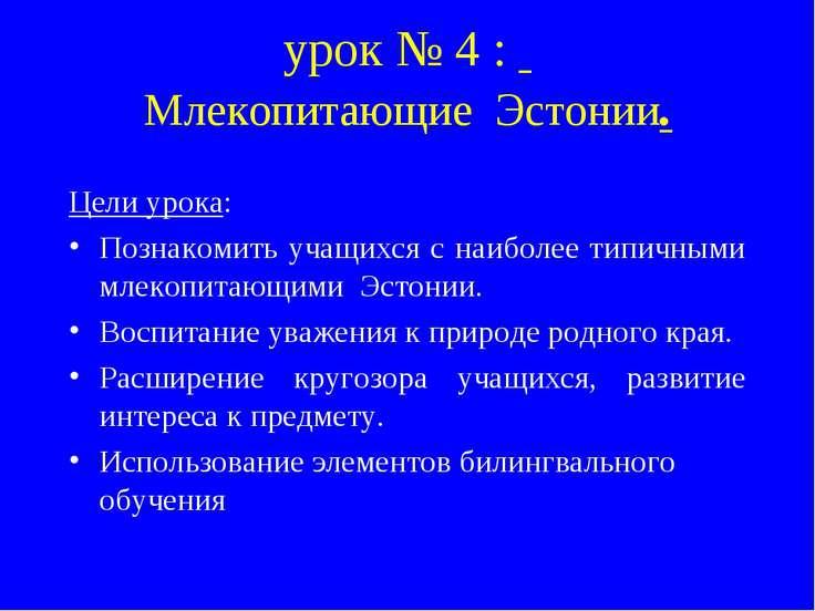 урок № 4 : Млекопитающие Эстонии. Цели урока: Познакомить учащихся с наиболее...