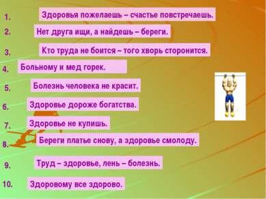 1. Здоровья пожелаешь – счастье повстречаешь. 2. Нет друга ищи, а найдешь – б...