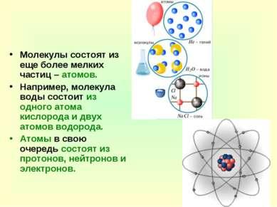 Молекулы состоят из еще более мелких частиц – атомов. Например, молекула воды...