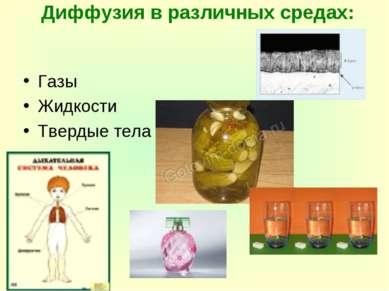 Диффузия в различных средах: Газы Жидкости Твердые тела