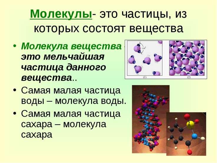 Молекулы- это частицы, из которых состоят вещества Молекула вещества – это ме...