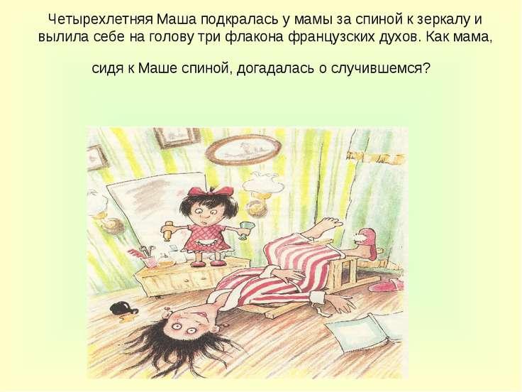 Четырехлетняя Маша подкралась у мамы за спиной к зеркалу и вылила себе на гол...
