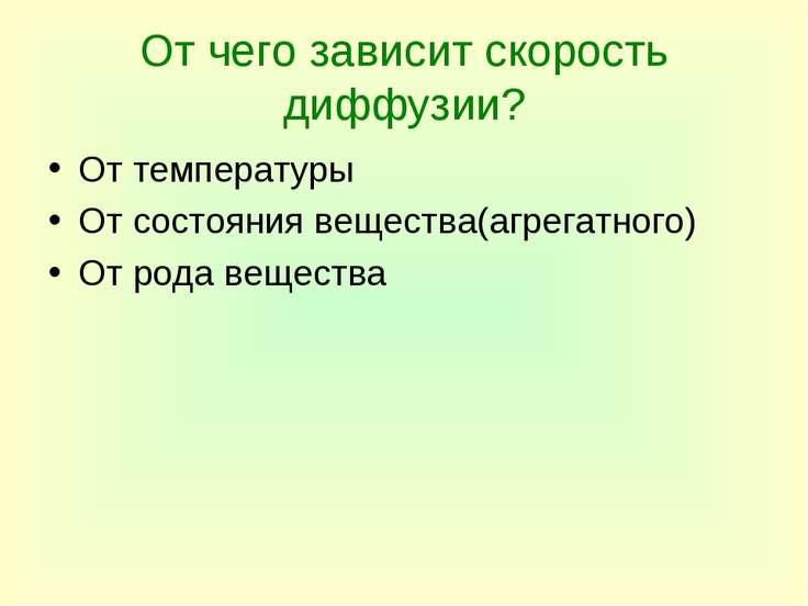 От чего зависит скорость диффузии? От температуры От состояния вещества(агрег...
