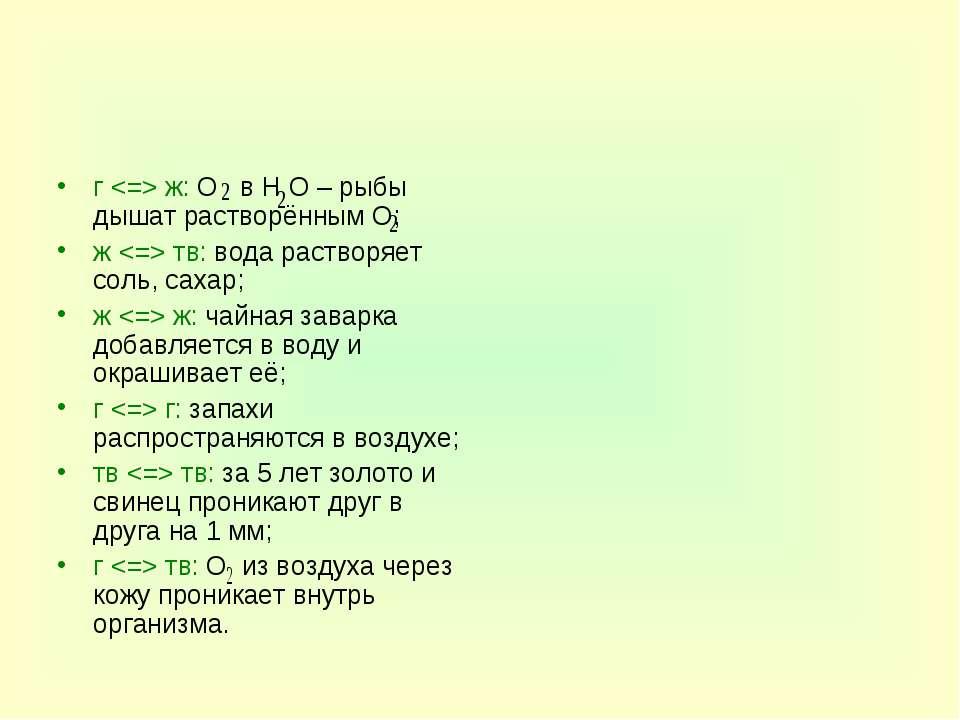 г ж: O в H O – рыбы дышат растворённым O; ж тв: вода растворяет соль, сахар; ...