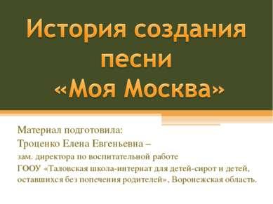 Материал подготовила: Троценко Елена Евгеньевна – зам. директора по воспитате...