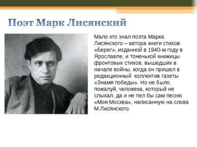 Мало кто знал поэта Марка Лисянского – автора книги стихов «Берег», изданной ...