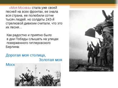 «Моя Москва» стала уже своей песней на всех фронтах, ее знала вся страна, ее ...