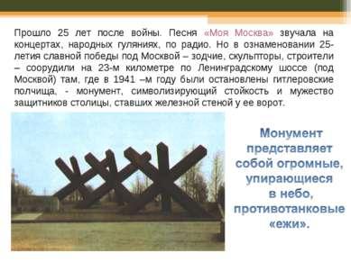 Прошло 25 лет после войны. Песня «Моя Москва» звучала на концертах, народных ...