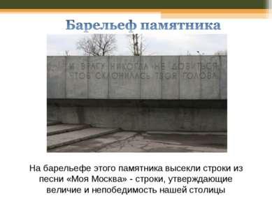 На барельефе этого памятника высекли строки из песни «Моя Москва» - строки, у...