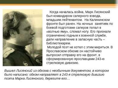 Когда началась война, Марк Лисянский был командиром саперного взвода, младшим...
