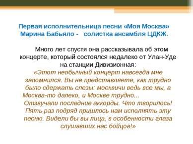 Первая исполнительница песни «Моя Москва» Марина Бабьяло - солистка ансамбля ...