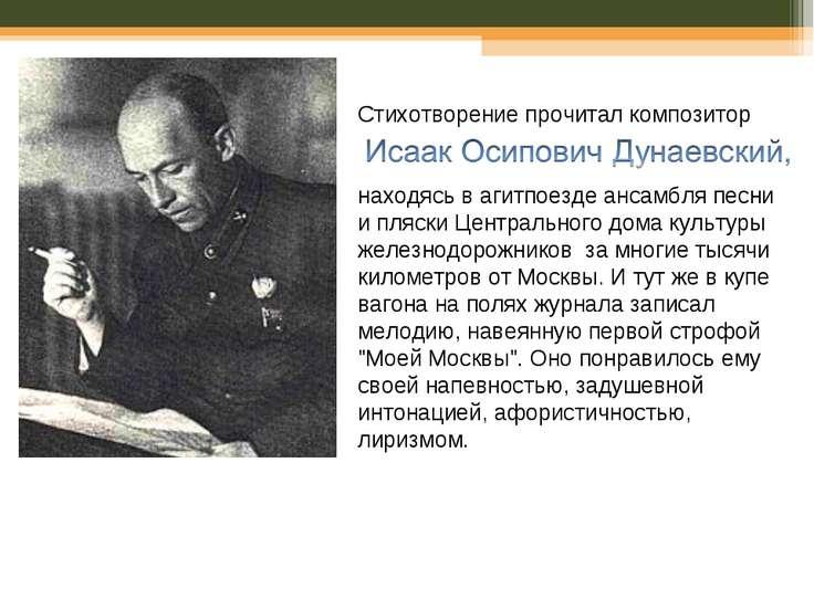 Стихотворение прочитал композитор находясь в агитпоезде ансамбля песни и пляс...